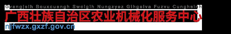 广西壮族自治区农业机械化服务中心网站